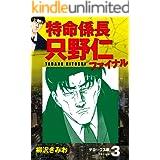 特命係長 只野仁ファイナル デラックス版 3