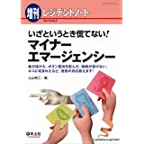 レジデントノート増刊 Vol.19 No.8 いざというとき慌てない! マイナーエマージェンシー〜歯が抜けた、ボタン電池を飲んだ、指輪が抜けない、ネコに咬まれたなど、急患の対応教えます!
