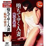 堕ちてゆく人妻 恥辱の密会 DVD7枚組 ACC-213