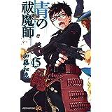 青の祓魔師 15 (ジャンプコミックス)