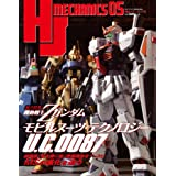 HJメカニクス05 (ホビージャパンMOOK 993)