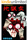 地獄変(オリジナルカバー版)
