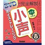 DVDで完全解説! 自宅でできる小声ボイス・トレーニング