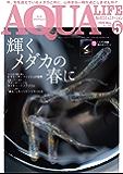 アクアライフ 5月号 (2020-04-18) [雑誌]