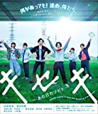キセキ ーあの日のソビトー 通常版 [Blu-ray]