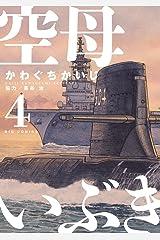 空母いぶき(4) (ビッグコミックス) Kindle版