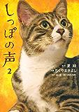 しっぽの声(2) (ビッグコミックス)