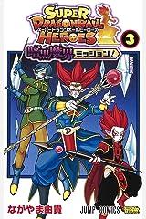 スーパードラゴンボールヒーローズ 暗黒魔界ミッション! 3 (ジャンプコミックス) コミック