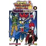 スーパードラゴンボールヒーローズ 暗黒魔界ミッション! 3 (ジャンプコミックス)