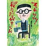 それゆけ!長谷川義史くん: 絵本作家、しゃべくる!