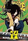 SHIORI EXPERIENCE ジミなわたしとヘンなおじさん (14) (ビッグガンガンコミックス)