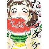 たべるダケ(3) (ビッグコミックススペシャル)
