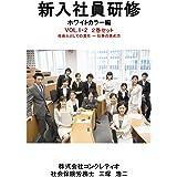 新入社員研修 ホワイトカラー編VOL1・2 (2巻セット) [DVD]