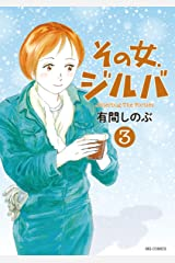 その女、ジルバ(3) (ビッグコミックス) Kindle版