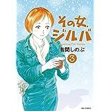その女、ジルバ(3) (ビッグコミックス)