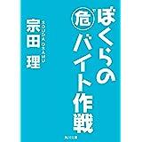 ぼくらの(危)バイト作戦 「ぼくら」シリーズ (角川文庫)