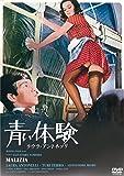 青い体験 <無修正版> [DVD]