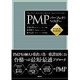 PMPパーフェクトマスター PMBOK第6版対応