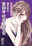 遠石紫の実録 社会人百合 -Saturday- Saturday(漫画) (BOOK☆WALKER セレクト)