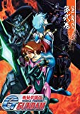 Mobile Fighter G-Gundam: Part 2 Collection [DVD]
