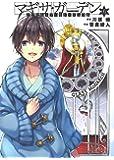 アクセル・ワールド/デュラル マギサ・ガーデン07 (電撃コミックス)