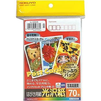 コクヨ インクジェット はがき用紙 光沢紙 70枚 KJ-G2635
