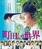 町田くんの世界[Blu-ray]