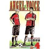 ANGEL VOICE 4 (少年チャンピオン・コミックス)