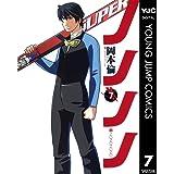ノノノノ 7 (ヤングジャンプコミックスDIGITAL)