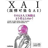 XAI(説明可能なAI)