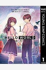 HELLO WORLD 1 (ヤングジャンプコミックスDIGITAL) Kindle版