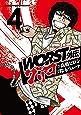 WORST外伝 グリコ(4) (少年チャンピオン・コミックス・エクストラ)