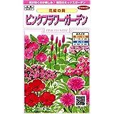 サカタのタネ 実咲花5902 花絵の具 ピンクフラワーガーデン 00905902