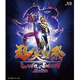 超英雄祭 KAMEN RIDER × SUPER SENTAI LIVE & SHOW 2020 [Blu-ray]