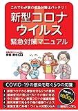 これでわが家の感染対策はバッチリ! 新型コロナウイルス緊急対策マニュアル