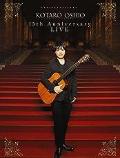 15th Anniversary LIVE(初回生産限定盤) [DVD]