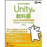 Unityの教科書 Unity 2018完全対応版 2D&3Dスマートフォンゲーム入門講座 (Entertainment&IDEA)