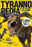 Tyrannopedia ティラノサウルス 最新 一族大図鑑