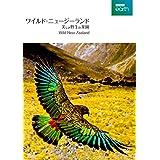 BBCアース: ワイルド・ニュージーランド - 美しき野生の楽園 [DVD]
