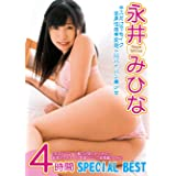永井みひな 4時間 [DVD]