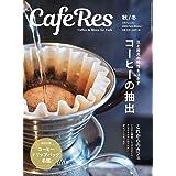 CAFERES 2020年 秋冬号 [雑誌]