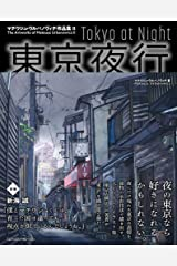 The Artworks of Mateusz Urbanowicz II Tokyo at Night (Japanese & English Edition) Tankobon Softcover