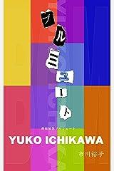 ブルミュート 超短編シリーズ (ボムブックス) Kindle版