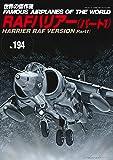 RAFハリアー(パート1)(世界の傑作機№194) (世界の傑作機 NO. 194)