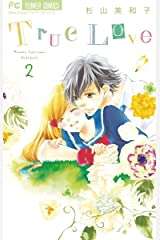 True Love(2) (フラワーコミックス) Kindle版