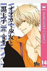オオカミ少女と黒王子 14 (マーガレットコミックスDIGITAL) Kindle版