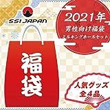 SSI JAPAN(国内ブランド) 2021年 男性向け福袋 ミルキングホールセット