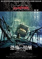 恐怖の報酬【オリジナル完全版】 [Blu-ray]