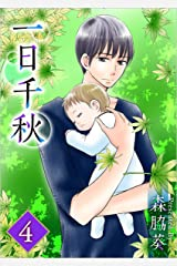 一日千秋 4巻 (まんが王国コミックス) Kindle版