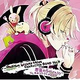 DIABOLIK LOVERS MORE CHARACTER SONG Vol.4 無神コウ(cv.木村良平)